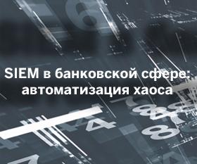 SIEM: восемь понятий и рекомендаций для нового уровня качества digital-банкинга