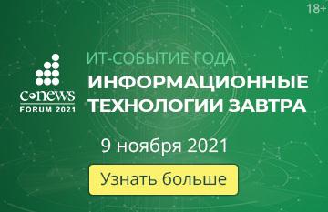 «CNews Forum 2021»