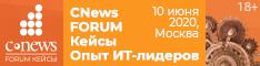 CNews Forum Кейсы: Опыт ИТ-лидеров