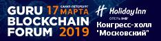 Guru Blockchain Forum 2019