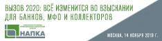 14-я конференция НАПКА