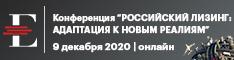 Российский лизинг: адаптация к новым реалиям