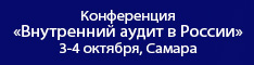 X Региональная Конференция Института внутренних аудиторов «Внутренний аудит в России: от вопросов к решениям»