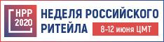 """Неделя Российского Ритейла"""" 2020"""