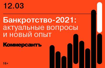 Банкротство-2021: актуальные вопросы и новый опыт