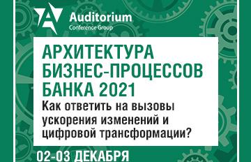 АРХИТЕКТУРА БИЗНЕС-ПРОЦЕССОВ БАНКА 2021