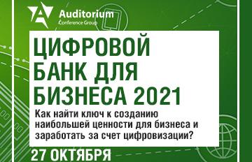 ЦИФРОВОЙ БАНК ДЛЯ БИЗНЕСА 2021