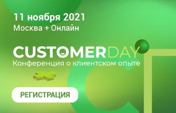 Customer Day 2021