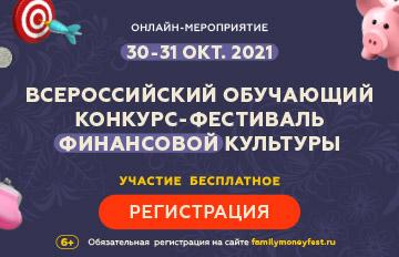 финансовый фестиваль