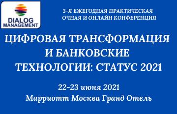 Цифровая трансформация и банковские технологии: статус 2021