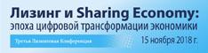 Лизинг и Sharing Economy