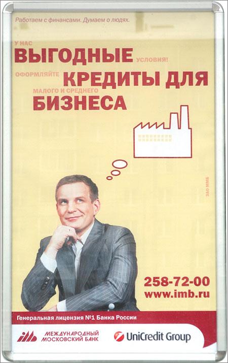 Реклама кредит малому бизнесу хоум кредит результат заявки