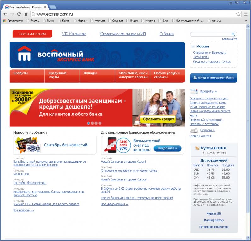 восточный экспресс банк хабаровск официальный сайт калькулятор ребенка