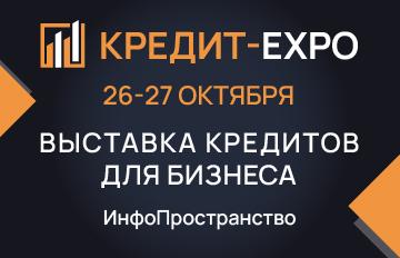 выставка кредит экспо