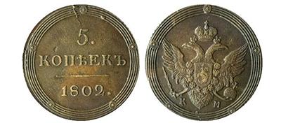 5 копеек 1802 года («кольцевик»)
