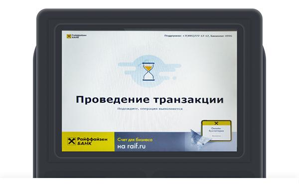 Банкомат Райффайзенбанка использует экран выполнения транзакции для рекламы онлайн-бухгалтерии. Источник: markswebb