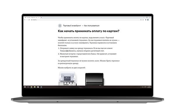 Полезные материалы Тинькофф Банка из раздела «Помощь» интернет-банка для бизнеса