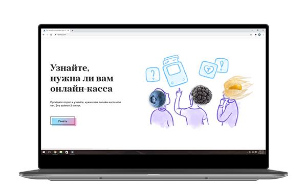 «Точка» предлагает пройти тест, который поможет предпринимателю понять, нужна ли онлайн-касса икакое устройство подойдет лучше