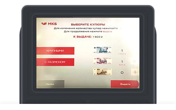 Банкомат МКБ предлагает выбрать номинал купюр квыдаче. Это упрощает задачу клиента, когда он хочет получить конкретный набор купюр. Источник: markswebb