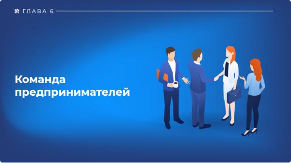 Чтобы дать клиентам Банка шанс почувствовать себя ИП, для них создали квест «Команда предпринимателей»