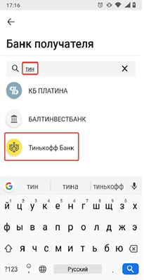 Рисунок 4. Примеры банков, где вистории операций есть все необходимые данные овходящем переводе через СБП (слева) инет никакой информации (справа)