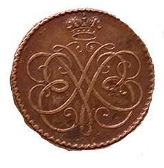 Меншиков гривенник (экспозиция Эрмитажа). Источник: «Деньги России»