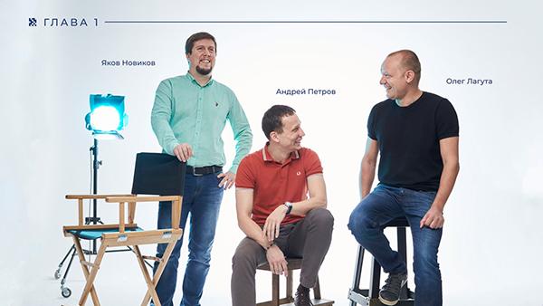 После окончания этапа адаптации каждый сотрудник приходил на итоговую встречу с основателями Модульбанка Андреем Петровым, Яковом Новиковым и Олегом Лагутой