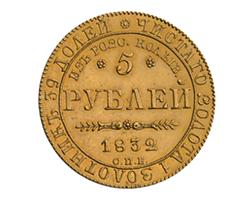 Памятные 5 рублей 1832 года, источник