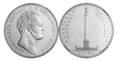 1 рубль 1834 года в память открытия Александровской колонны