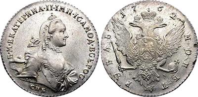 1 рубль 1762года. ЕкатеринаII сшарфом. Источник