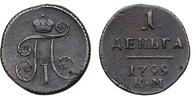 Деньга. Павел I. 1799год. Медь. Источник: Монетник.ру