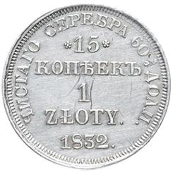 Польско-русские монеты 1832год. Источник: Банковское обозрение