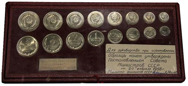 Образцы монет 1958года. Источник: Банковское обозрение.