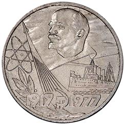 Юбилейный рубль 1977года. Источник: Ценные деньги