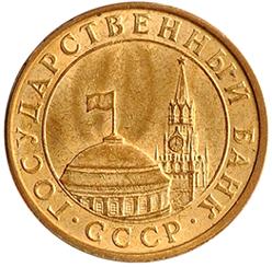 Монеты ГКЧП 1991года. Источник: Новое время
