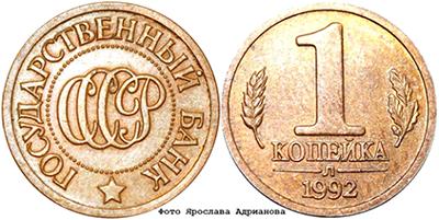 Последняя ошибочная монета СССР 1992года. Источник: Википедия