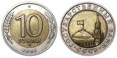 Монета 10 рублей 1991года. Источник: Википедия
