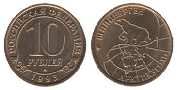 Металлические боны номиналом 10 рублей 1993года. Источник: Monetnic