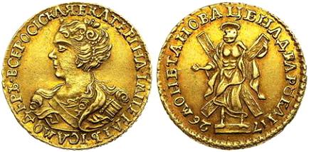 Золотые2 рубля Екатерины I, 1726год. Источник: Википедия.