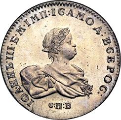 1 рубль 1741года, СПб. Иоанн Антонович. Источник