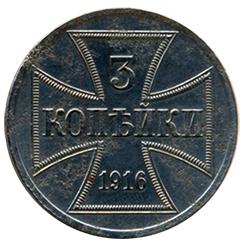 Копейка «ОСТ» 1916год. Источник: Банковское обозрение