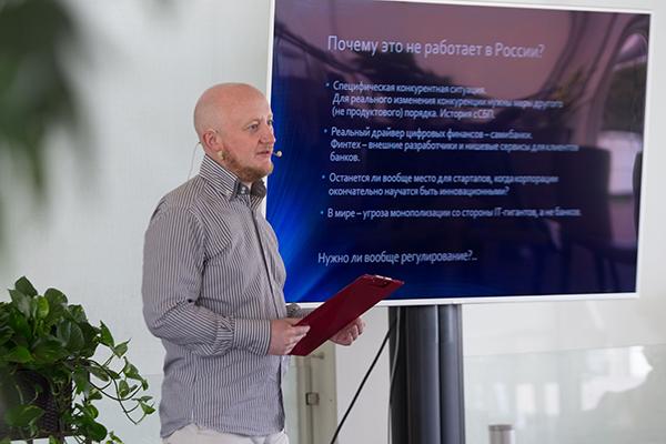 Данил Поминов, модератор конференции. Фото: «Б.О»