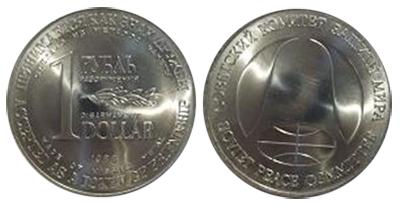 «Монета разоружения» 1988года. Источник: Деньги России