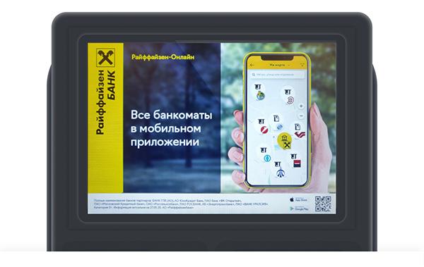 Банкомат Райффайзенбанка показывает рекламу мобильного приложения на экране ожидания ипредлагает QR-код для скачивания. Источник: markswebb