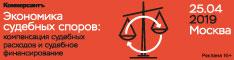 Экономика судебных споров