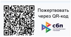 QR-код для C2B-перевода в Благотворительный Фонд Константина Хабенского