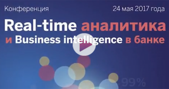 Real-time аналитика и Business intelligence (BI) в банке