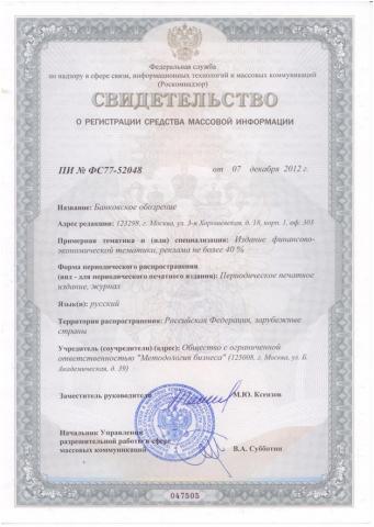 Свидетельство о регистрации (журнал «Банковское обозрение»): ПИ № ФС77-52048 от 07.12.2012