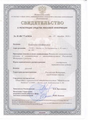 Свидетельство о регистрации (сайт bosfera.ru): Эл № ФС77-43024 от 15.12.2010