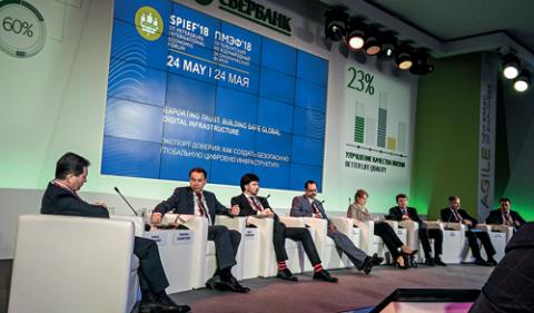 Панельная сессия «Экспорт доверия: как создать безопасную глобальную цифровую инфраструктуру». ПМЭФ2018